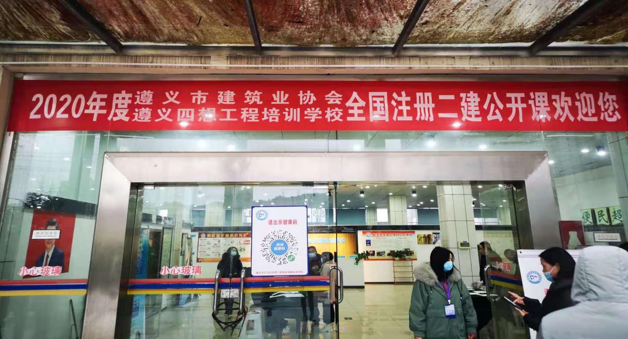 遵義市建(jian)築(zhu)業協(xie)會 2020年度二級建(jian)造師...