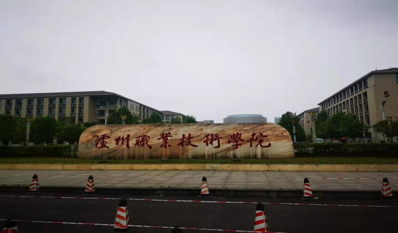 遵义市建筑业协会赴泸州市建筑业协会考察学习